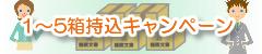 機密書類の溶解処理・1〜5箱持込キャンペーン