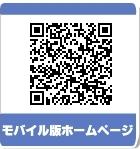 機密書類の溶解処理 株式会社ワタコーQRコード