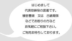 機密書類の溶解処理 株式会社ワタコー代表取締役ご挨拶