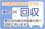 機密書類の溶解処理 機密BOX回収について