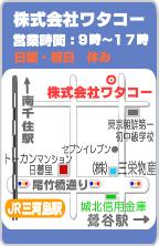 機密書類の溶解処理 株式会社ワタコー地図