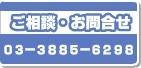 機密書類の溶解処理 株式会社ワタコー電話番号